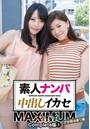 素人ナンパ中出しイカセ マキシマム2 渋谷明治通り編 Complete版 1