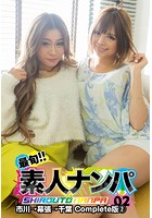 最旬!!素人ナンパ 02 市川→幕張→千葉 Complete版 2
