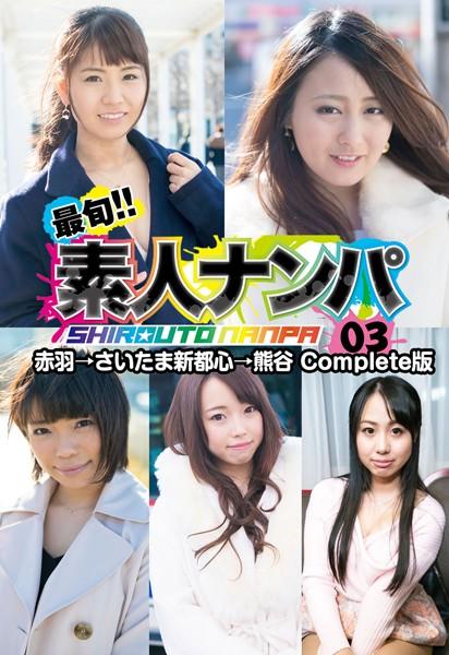 最旬!!素人ナンパ 03 赤羽→さいたま新都心→熊谷 Complete版