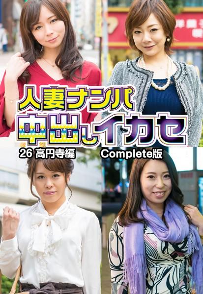 人妻ナンパ中出しイカセ26 高円寺編 Complete版