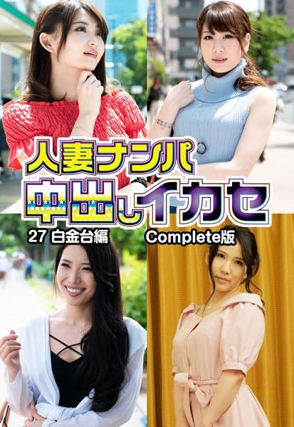 人妻ナンパ中出しイカセ27 白金台編 Complete版