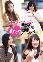 東京シロウトめちゃ可愛い娘ナンパ Complete版 b401btmep02715のパッケージ画像