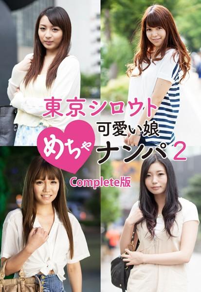 東京シロウトめちゃ可愛い娘ナンパ 2 Complete版