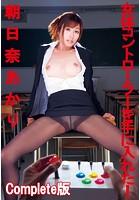 朝日奈あかり 女体コントローラーを手に入れた! Complete版 b401btmep02756のパッケージ画像
