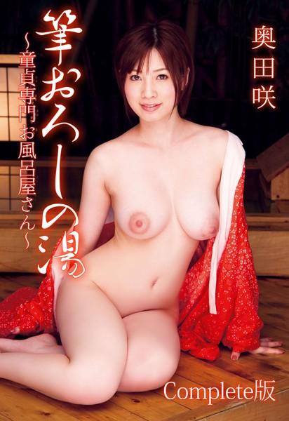 奥田咲 筆おろしの湯 〜童貞専門お風呂屋さん〜 Complete版