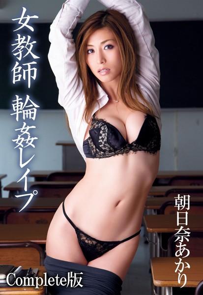 朝日奈あかり 女教師 輪●レ●プ Complete版