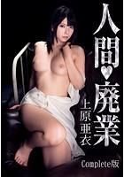 上原亜衣 人間廃業 Complete版