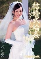 辰巳ゆい 結婚式輪● 狂い咲きバージンロード Complete版 b401btmep02775のパッケージ画像