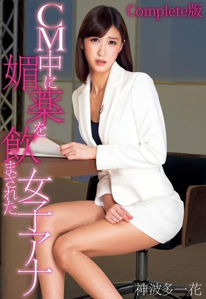 神波多一花 CM中に媚薬を飲まされた女子アナ Complete版