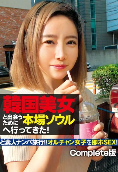 韓国美女と出会うために本場ソウルへ行ってきた! ど素人ナンパ旅行!! オルチャン女子を即ホSEX! Complete版