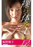 裸体工房【風野舞子】