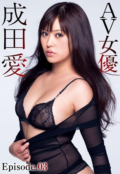 AV女優 成田愛 Episode.03