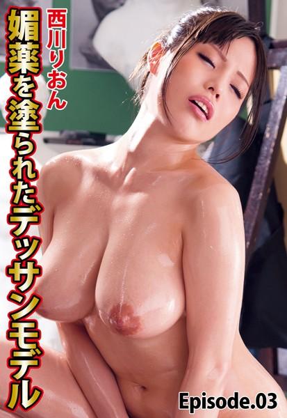 媚薬を塗られたデッサンモデル 西川りおん Episode.03