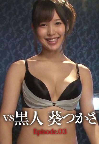 vs黒人 葵つかさ Episode.03