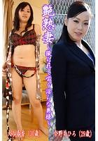 艶熟妻〜撮られて喘ぐ淫らな奥様〜大谷春香(30歳)・今野ちひろ(29歳)