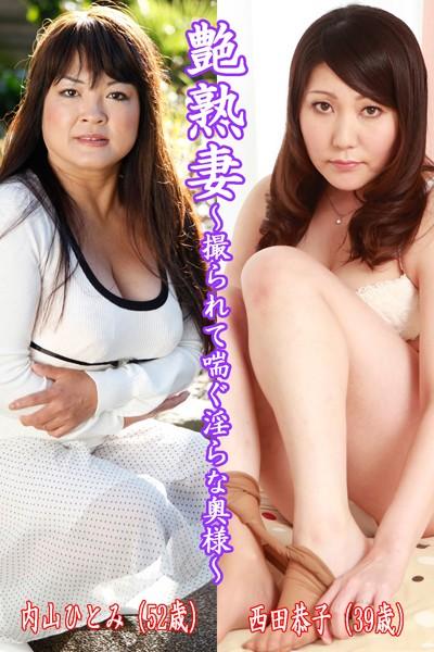 艶熟妻〜撮られて喘ぐ淫らな奥様〜内山ひとみ(52歳)・西田恭子(39歳)