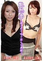 艶熟妻〜撮られて喘ぐ淫らな奥様〜吉岡美希(32歳)・長谷川美咲(43歳)