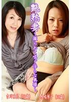 艶熟妻〜撮られて喘ぐ淫らな奥様〜吉川睦美(57歳)・水嶋博子(36歳)