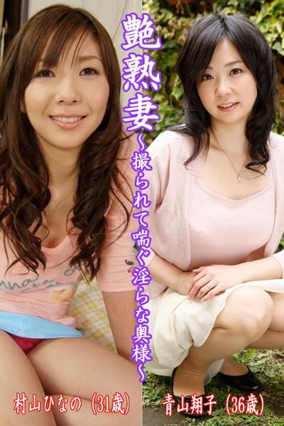 艶熟妻〜撮られて喘ぐ淫らな奥様〜村山ひなの(31歳)・青山翔子(36歳)