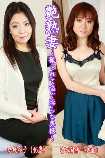 艶熟妻〜撮られて喘ぐ淫らな奥様〜結城和子(46歳)・渡辺綾香(39歳)