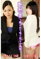 艶熟妻〜撮られて喘ぐ淫らな奥様〜今野ちひろ(29歳)・杉田慶子(27歳)