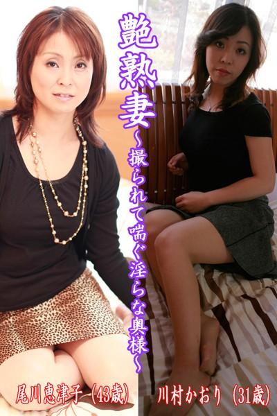 艶熟妻〜撮られて喘ぐ淫らな奥様〜尾川恵津子(43歳)・川村かおり(31歳)