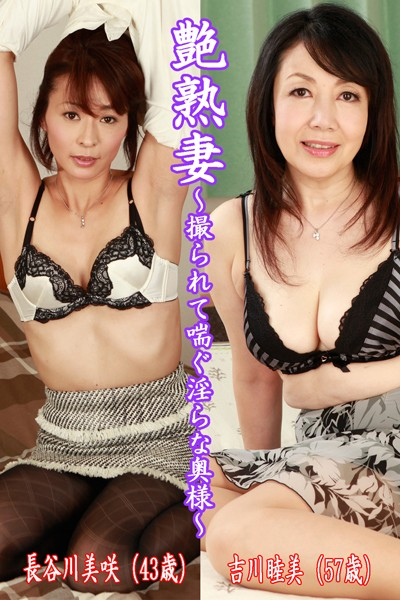 艶熟妻〜撮られて喘ぐ淫らな奥様〜長谷川美咲(43歳)・吉川睦美(57歳)