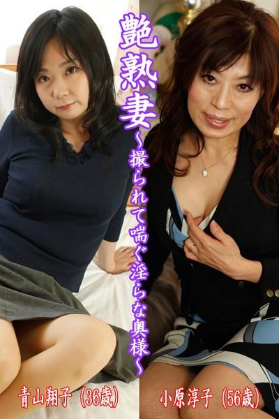 艶熟妻〜撮られて喘ぐ淫らな奥様〜青山翔子・小原淳子(56歳)