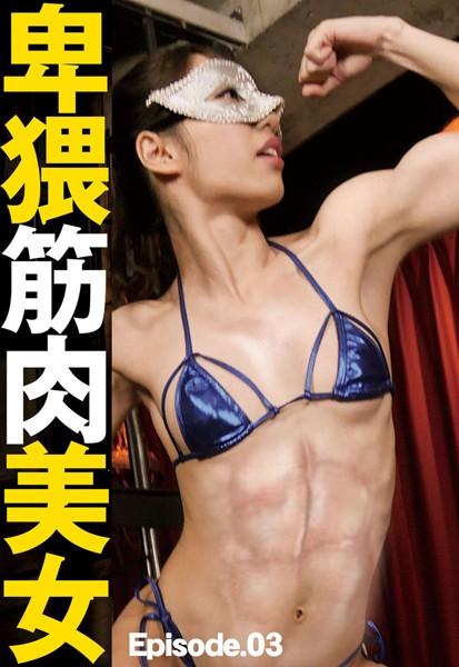 卑猥筋肉美女 Episode.03