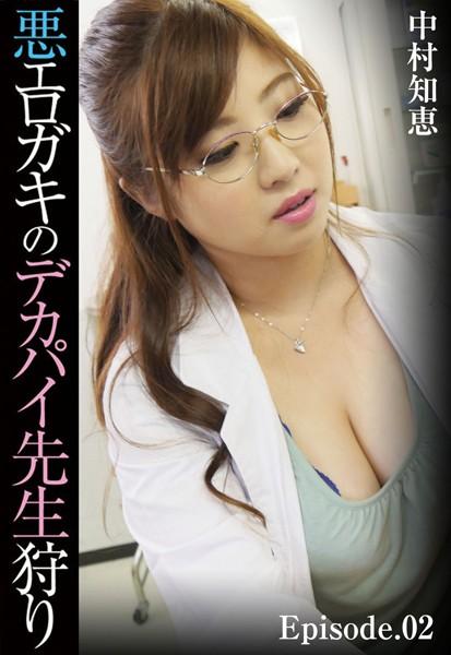 悪エロガキのデカパイ先生狩り 中村知恵 Episode.02