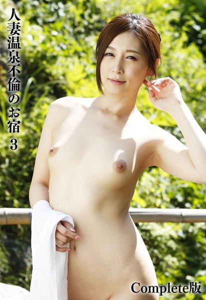 人妻温泉不倫のお宿 3 Complete版