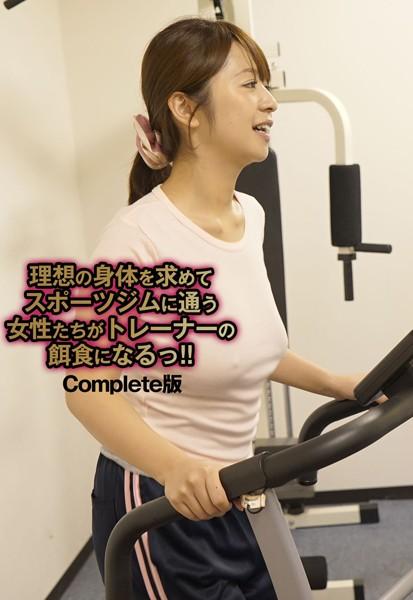 理想の身体を求めてスポーツジムに通う女性たちがトレーナーの餌食になるっ!! Complete版