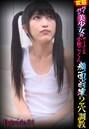 変態パイパン美少女のザーメン&小便ごっくん顔面崩壊2穴調教 Episode.01