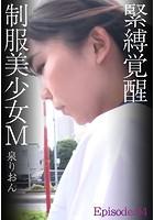 緊縛覚醒制服美少女M 泉りおん Episode.04