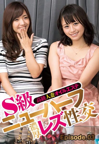S級ニューハーフ濃厚レズ性交 高級人妻オイルエステ Episode.03
