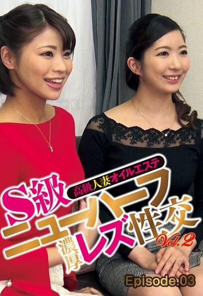 S級ニューハーフ濃厚レズ性交 Vol.2 高級人妻オイルエステ Episode.03