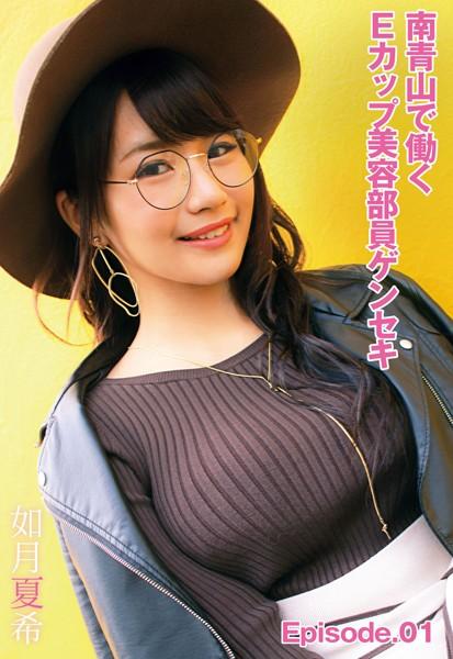南青山で働くEカップ美容部員ゲンセキ 如月夏希 Episode.01
