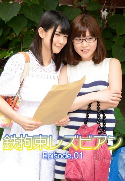鉄拘束レズビアン Episode.01