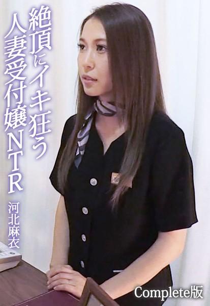 絶頂にイキ狂う人妻受付嬢NTR 河北麻衣 Complete版