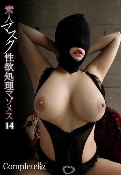 素人マスク性欲処理マゾメス 14 Complete版