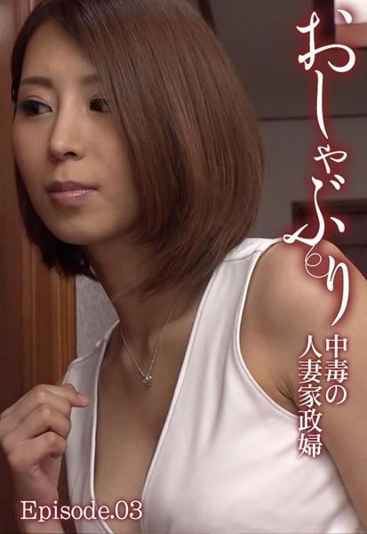 おしゃぶり中毒の人妻家政婦 Episode.03