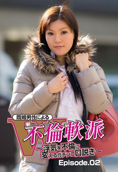 既婚男性による W不倫軟派 〜浮気を不倫に変えるガチンコ口説き〜 Episode.02