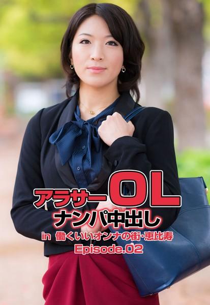 アラサーOLナンパ中出し in 働くいいオンナの街・恵比寿 Episode.02