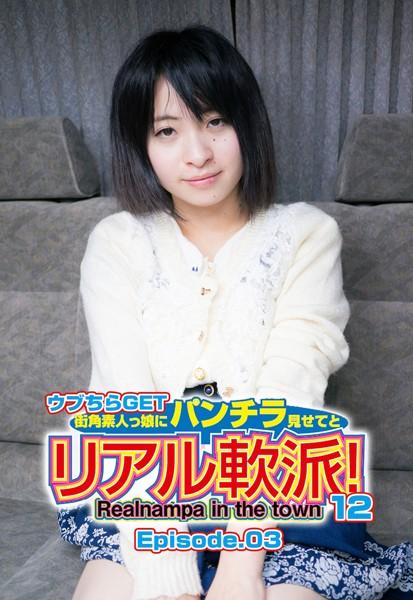 ウブちらGET 街角素人っ娘にパンチラ見せてとリアル軟派!12 Episode.03