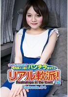 ウブちらGET 街角素人っ娘にパンチラ見せてとリアル軟派!12 Episode.04