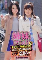 姉妹ナンパ5 愛くるしい姉妹ふたりをお互いの目の前でガチ羞恥!! Episode.01