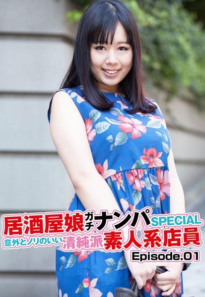 居酒屋娘ガチナンパSPECIAL 意外とノリのいい清純派素人系店員 Episode.01