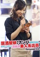 居酒屋娘ガチナンパSPECIAL 意外とノリのいい清純派素人系店員 Episode.03