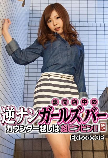 裏開店中の逆ナンガールズバー カウンター越しは超ビンビン!! Episode.02