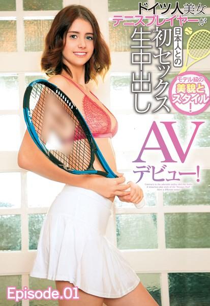 モデル級の美貌とスタイル! ドイツ人美女テニスプレイヤーが日本人との初セックス生中出しAVデビュー! Episode.01